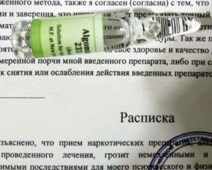 Использование препарата Аквилонг при кодировании алкоголизма