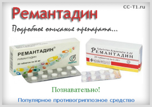 Ремантадин и алкоголь отзывы - Ремантадин: инструкция по применению