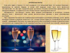 Калорийность полусладкого шампанского