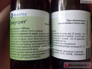 Совместимость Синупрета с алкоголем, Синупрет и алкоголь