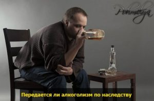 Передается ли алкоголизм по наследству и как снизить риск этого