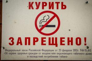 Закон запрещает курить и пить в общественных местах