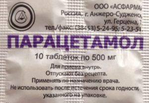 Парацетамол от похмелья и головной боли: как помогает, можно ли пить