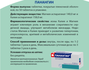 Панангин инструкция по применению, состав, показания, аналоги и отзывы