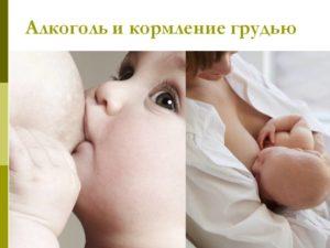 Алкоголь при кормлении грудным молоком