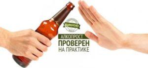 Капли Алкопрост избавят от алкоголизма раз и навсегда