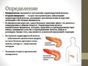 Симптомы панкреатита (воспаления поджелудочной железы): заболевание, алкогольный панкреатит