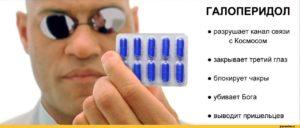 Галоперидол и алкоголь: последствия и побочные эффекты. Взаимодействие галоперидола с алкоголем