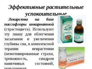 Седативные и алкоголь: какие успокоительные средства можно