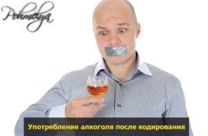 Что будет, если закодированный человек выпьет немного спиртного