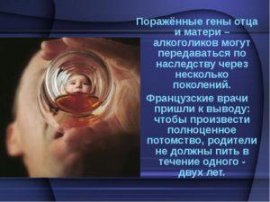 Передается ли алкоголизм по генам и по наследству