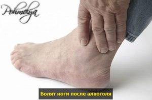 Ноют ноги после алкоголя