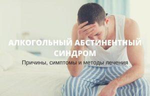 Похмельный синдром: причины, симптомы и методы устранения
