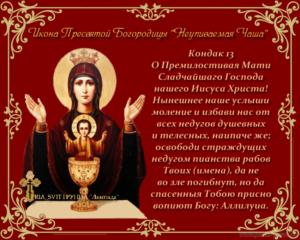 Молитва от пьянства, от алкоголизма - Неупиваемая чаша перед иконами Святой Богородицы, Моисея Мурина, Матроны Московской, отзывы