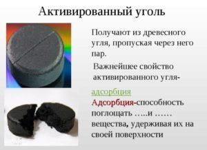 При похмелье активированный уголь: как принимать