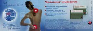Мильгамма - Полисмед