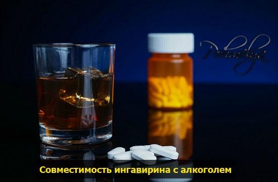 Можно ли принимать ингавирин с алкоголем