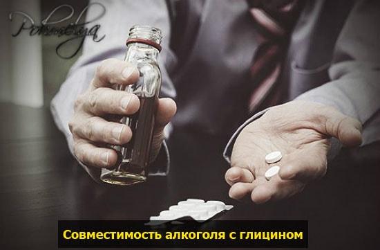 Совместимость Фенотропила с алкоголем